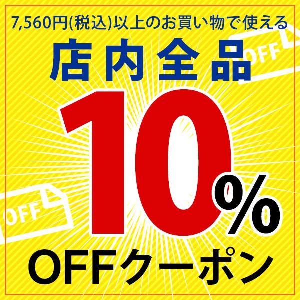 【店内全品対象10%OFFクーポン】4月25日限定!7,560円(税込)以上のお買い物で使用可能!