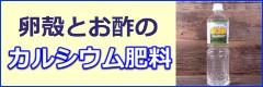 醸造酢に卵殻を溶解して作った葉面散布用カルシウム肥料!「葉活酢(ようかつす)」(1L)」
