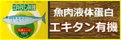 アミノ酸植物栄養剤「エキタン有機(特選エース)」(5kg)」