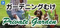 園芸・ガーデニングおすすめ特集