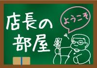 井手商会ヤフー店 店長の部屋