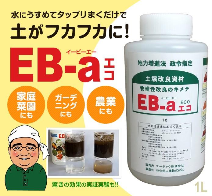 土壌と瞬時に団粒化!『EB-aエコ(1L)』