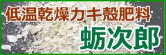 「低温乾燥式」カキ殻肥料 蛎次郎」