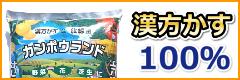 漢方かす100%堆肥「カンポウランド(15kg)」