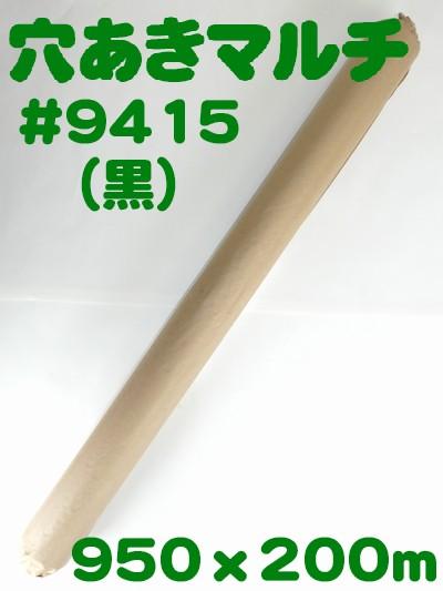 【送料無料】 穴あきホールマルチ #9415(黒) [農業用マルチ]