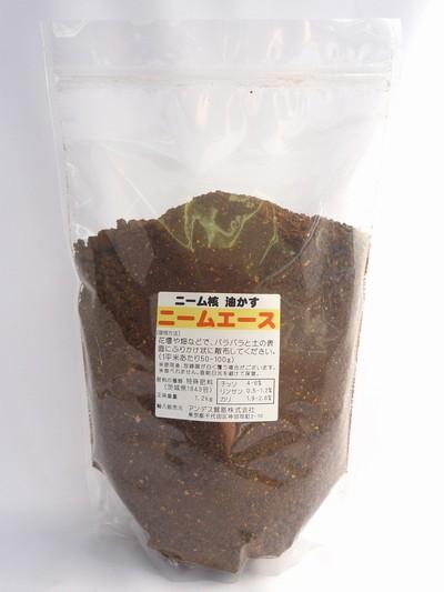 ニームエース(1.2kg)