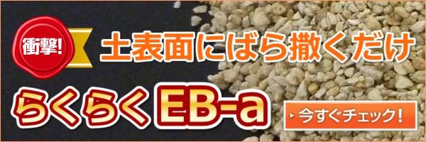 あらゆる種類の土壌を多孔質の耐水性団粒に!「らくらくEB-a」