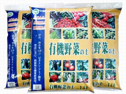 野菜用培養土 「有機野菜の土(14L)」3袋セット