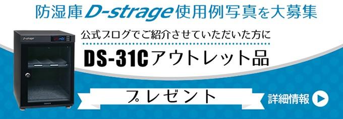 防湿庫D-strage使用例募集キャンペーン
