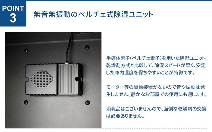 無音無振動のペルチェ式除湿ユニット