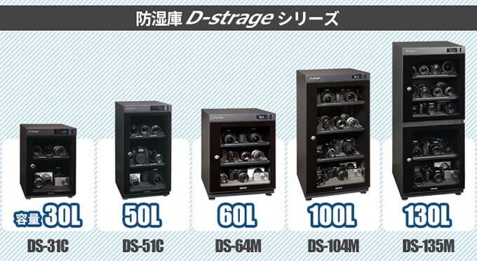 防湿庫D-strageシリーズ