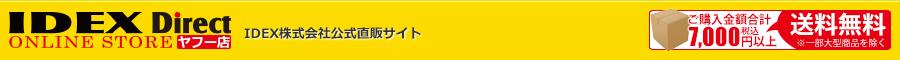 IDEX株式会社公式通販サイト アイデックスダイレクトYahoo!店