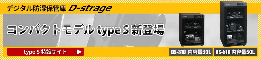 防湿庫D-strage 薄型・小型モデル type s 新登場