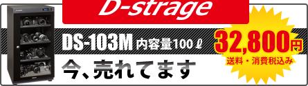 防湿庫D-strage カメラレンズ保管庫 内容量100L DS-103M