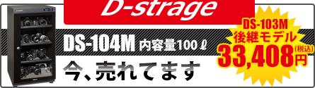 防湿庫D-strage カメラレンズ保管庫 内容量100L DS-104M