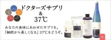 ≫ドクターズサプリ&37℃