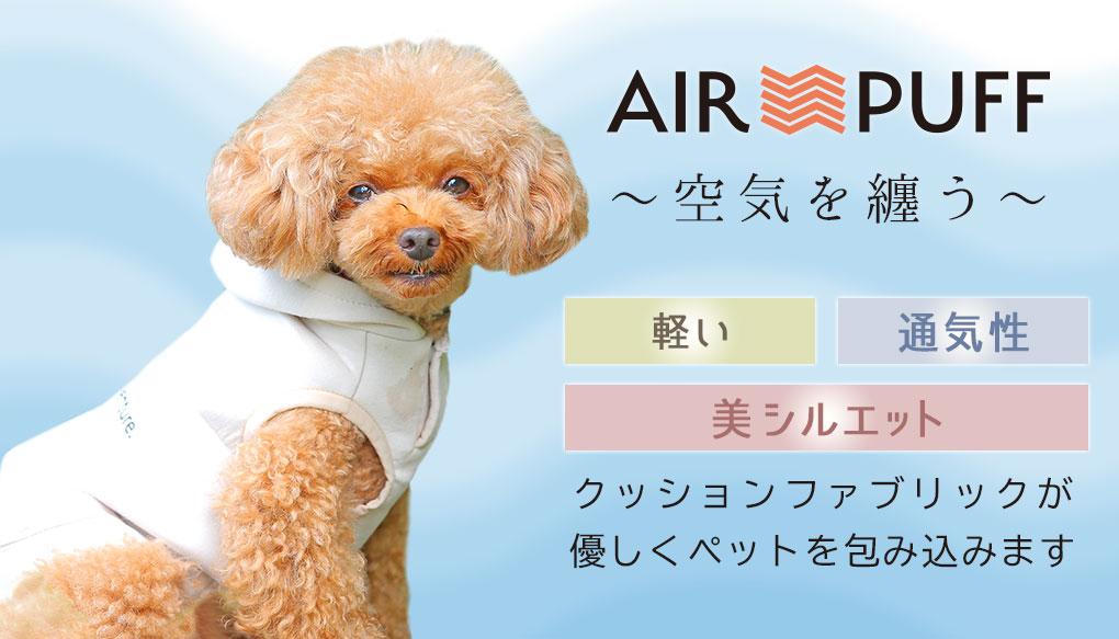軽量 やわらかい AIR PUFFエアパフウェア