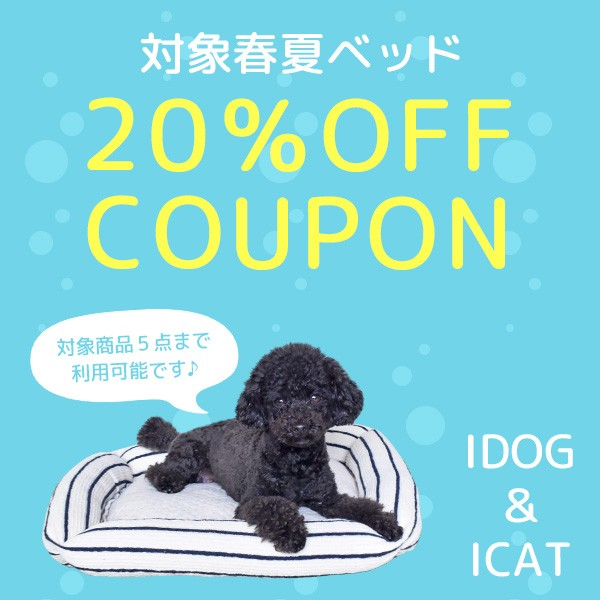 iDog対象の春夏ベッドがクーポン使用で20%OFF