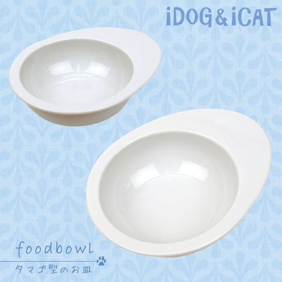 犬 猫 フードボウル iDog&iCat オリジナル ドゥーエッグフードボウル 無地ホワイト フードボール 餌入れ 水飲み 器 給水器