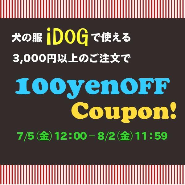 犬服iDog3,000円以上のご購入で100円OFFクーポン