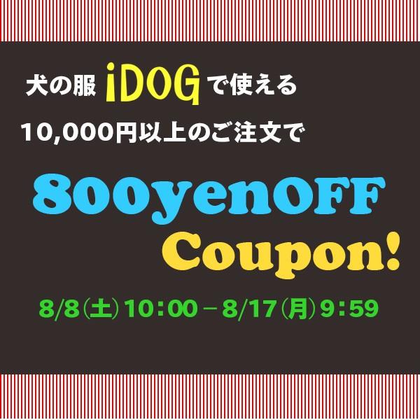 犬服iDog10,000円以上のご購入で800円OFFクーポン