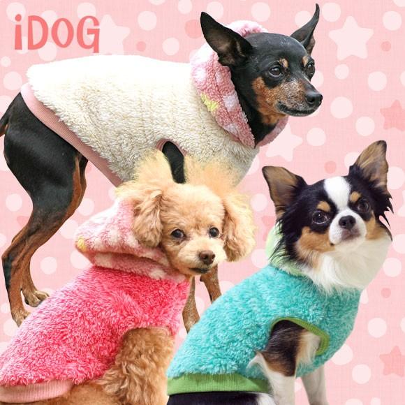 犬 服 iDog ふわふわしもふり切替パーカー アイドッグ 犬の服 犬服