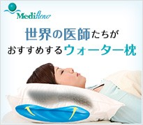 世界の医師たちがおすすめするウォーター枕