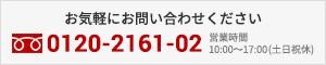 お問い合わせ,0120-2161-02