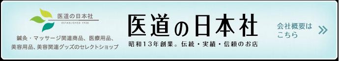 医道の日本日本社,会社概要