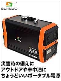 ポータブル電源 APS100 SUNGZU