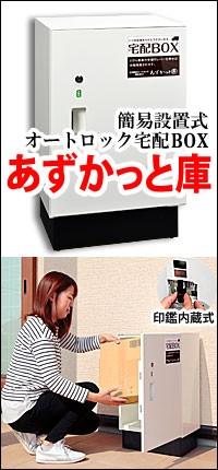 オートロック宅配BOX あずかっと庫 AZA101-2 オリエンタル