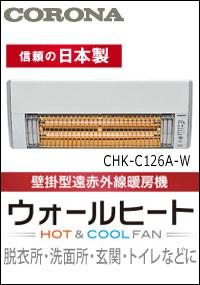 壁掛型遠赤外線暖房機 カーボンヒーター CORONA コロナ CHK-C126A-W CHK-C126A(W)