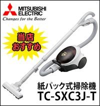 三菱電機 TC-SXC3J-T 紙パック式掃除機