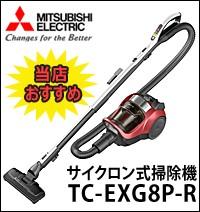 三菱電機 TC-EXG8P-R サイクロン掃除機