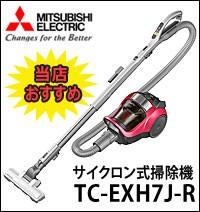 TC-EXH7J-R サイクロン掃除機 三菱電機