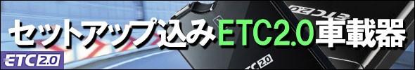 セットアップ込み ETC2.0車載器