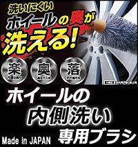 ホイールの内側洗い専用ブラシ 日本製