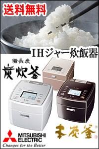 IHジャー炊飯器 三菱電機