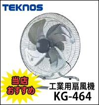KG-464 工業用扇風機 45cmアルミ羽根 テクノス