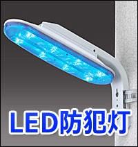 LED防犯灯 パナソニック 東芝 シャープ