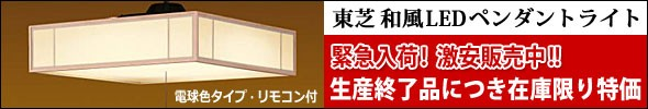 LED和風ペンダントライト 東芝
