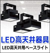 LED高天井照明 東芝ライテック 三菱電機