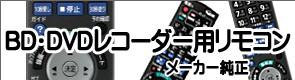 BD・DVDレコーダー用リモコン