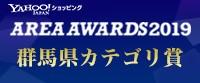 ヤフーショッピング エリアアワード2019 群馬県家電カテゴリ賞3位