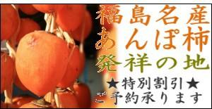 本場の干柿「あんぽ柿」