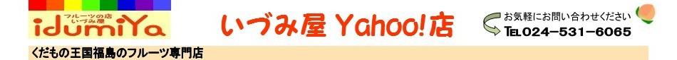 くだもの王国福島のフルーツ専門店『いづみ屋Yahoo!店』