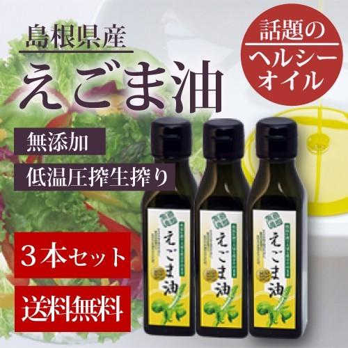 島根県産えごま油