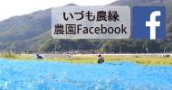 いづも農縁農園Facebook