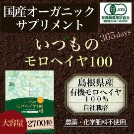 いづものモロヘイヤ100(2700粒)
