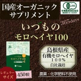 いづものモロヘイヤ100(450粒)